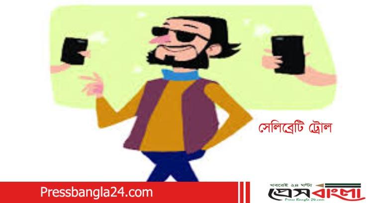 সেলিব্রিটি ট্রল বন্ধ করুন,দেশের সম্মান রক্ষা করুন!!